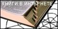 Книги в Интернете